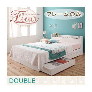 棚・コンセント付き収納ベッド【Fleur】フルール【フレームのみ】ダブルホワイト