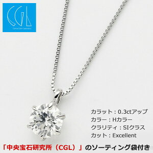 ダイヤモンドネックレス一粒K18ホワイトゴールド0.3ctダイヤネックレス6本爪HカラーSIクラスExcellent中央宝石研究所ソーティング済み