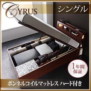 【送料無料】【】モダンライトコンセント付き・ガス圧式跳ね上げ収納ベッド【Cyrus】サイロス【ボンネルコイルマットレス付き】シングルウォルナットブラウン