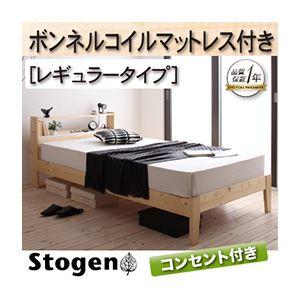 【送料無料】北欧デザインコンセント付きすのこベッド【Stogen】ストーゲン【ボンネルコイルマットレス:レギュラー付き】ナチュラルブラック