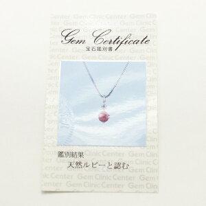【鑑別書付】18金ホワイトゴールドルビー&天然ダイヤモンドツインデザインペンダント