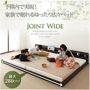 【送料無料】【】モダンライト・コンセント付き連結フロアベッド【JointWide】ジョイントワイド【ポケットコイルマットレス付き】ワイドK280ホワイト日本製