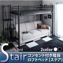 ロフトベッド ホワイト コンセント付き階段ロフトベッド【Stair】ステア【代引不可】
