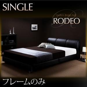 【超ポイントバック祭で最大43倍】ベッド シングル【RODEO】【フレームのみ】 ブラック モダンデザインベッド【RODEO】ロデオ
