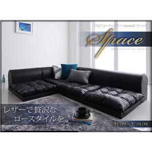 【】フロアコーナーソファ【space】スペースAタイプアイボリー