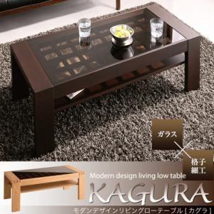 【代引不可】ガラス×格子細工モダンデザインリビングローテーブル【KAGURA】かぐらナチュラル