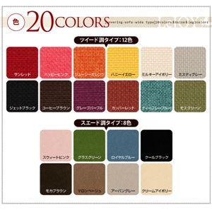 20色から選べる!カバーリングソファ【LeJOY】リジョイワイドタイプ3.5人掛けカッパーレッド(ツイード調タイプ)脚:ダークブラウン