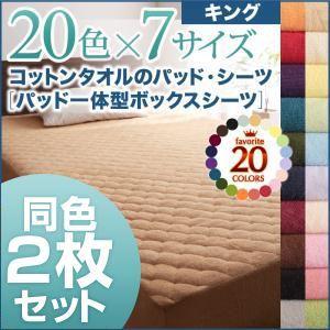 パッド一体型ボックスシーツ2枚セット キング ラベンダー 20色から選べる!お買い得同色2枚セット!ザブザブ洗える気持ちいい!コットンタオルのパッド一体型ボックスシーツ