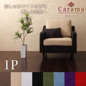 【送料無料】【】アバカシリーズ【Carama】カラマ1人掛けブラウン/ブラック