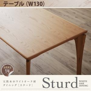 【送料無料】テーブル幅130cmナチュラル天然木ホワイトオーク材ダイニング【Sturd】スタード