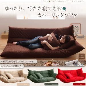 【】うたた寝できるカバーリングフロアソファベッドベージュ
