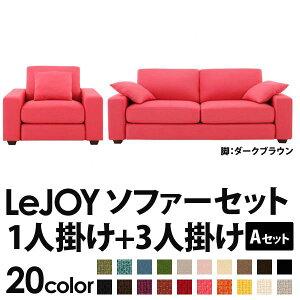 20色から選べる!カバーリングソファ【LeJOY】リジョイワイドタイプ【Aセット】1人掛け+3人掛けハッピーピンク(ツイード調タイプ)脚:ダークブラウン