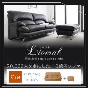 【】ハイバックソファ【Liveral】リベラルCセット(2.5P+オットマン)イエロー/木脚ナチュラル