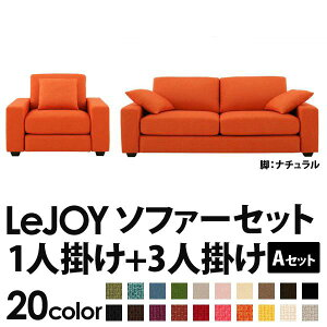 20色から選べる!カバーリングソファ【LeJOY】リジョイワイドタイプ【Aセット】1人掛け+3人掛けジューシーオレンジ(ツイード調タイプ)脚:ナチュラル