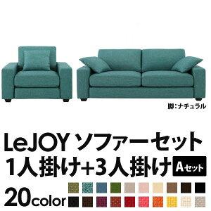 20色から選べる!カバーリングソファ【LeJOY】リジョイワイドタイプ【Aセット】1人掛け+3人掛けディープシーブルー(ツイード調タイプ)脚:ナチュラル