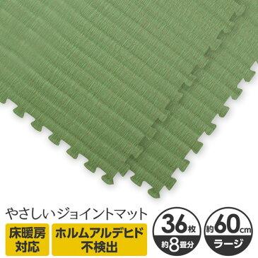 やさしいジョイントマット ナチュラル 約8畳(36枚入)本体 ラージサイズ(60cm×60cm) 畳(たたみ) 〔大判 クッションマット 床暖房対応 赤ちゃんマット〕