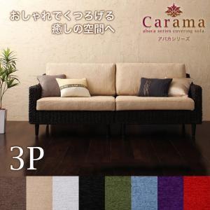 【送料無料】【】アバカシリーズ【Carama】カラマ3人掛けブラウン/レッド(赤)