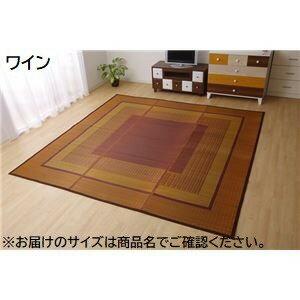 純国産い草花ござ『DXランクス総色』ワイン江戸間4.5畳(約261×261cm)