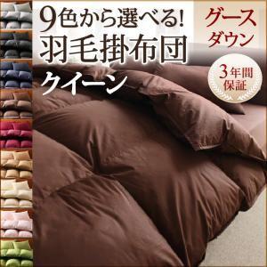 9色から選べる!羽毛布団グースタイプ掛け布団クイーン(カラー:ワインレッド)【送料無料】