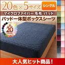 【シーツのみ】パッド一体型ボックスシーツ シングル アースブルー 20色から選べるマイクロファイバー毛布・パッド パッド一体型ボックスシーツ単品 1