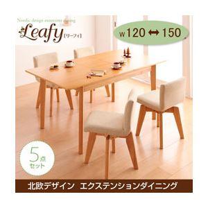 【送料無料】北欧デザインエクステンションダイニング【Leafy】リーフィ】5点セット(テーブルW120-150+回転チェア×4)ブラウン