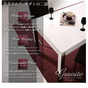 【代引不可】ラグジュアリーモダンデザインダイニングシリーズ【Granite】グラニータ/5点セットウォールナットミックス