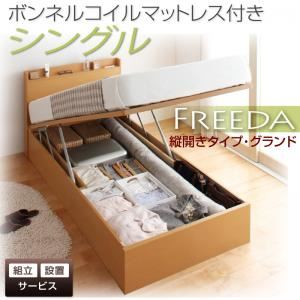 【組立設置】収納ベッドシングル・グランド【縦開き】【Freeda】【ボンネルコイルマットレス付】ホワイト国産跳ね上げ収納ベッド【Freeda】フリーダ【】
