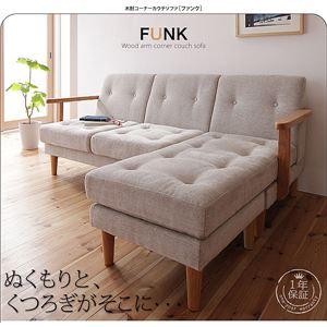 【送料無料】木肘コーナーカウチソファ【FUNK】ファンクベージュ