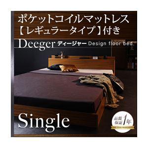 【送料無料】棚・コンセント付きフロアベッド【Deeger】ディージャー【ポケット:レギュラー付き】シングルブラウン/ブラック