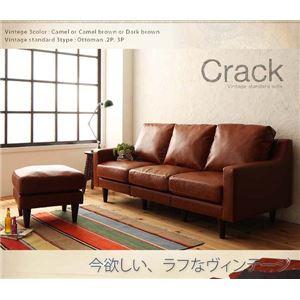 【送料無料】ヴィンテージスタンダードソファ【Crack】クラック2Pキャメルブラウン