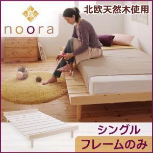 【超ポイントバック祭で最大43倍】ベッド シングル【Noora】【フレームのみ】 ホワイト 北欧デザインベッド【Noora】ノーラ