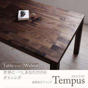 【代引不可】総無垢材ダイニング【Tempus】テンプス/テーブル・ウォールナット(W180)【送料無料】