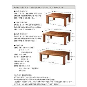 こたつテーブル長方形(120×80cm)【Patrida】ナチュラルパイン天然木パイン材男前ヴィンテージデザインこたつテーブル【Patrida】パトリダ