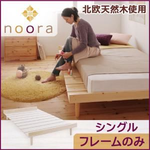 【超ポイントバック祭で最大43倍】ベッド シングル【Noora】【フレームのみ】 ナチュラル 北欧デザインベッド【Noora】ノーラ