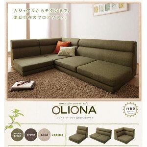 【送料無料】フロアコーナーソファ【OLIONA】オリオナブラウン
