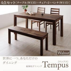 【代引不可】総無垢材ダイニング【Tempus】テンプス/4点セット・ウォールナット(テーブルW135+チェア×2+ベンチW115)(座面材質:PVC座(ホワイト))【送料無料】