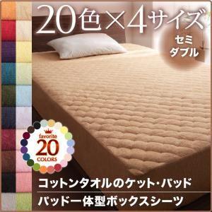 【シーツのみ】パッド一体型ボックスシーツ セミダブル オリーブグリーン 20色から選べる!365日気持ちいい!コットンタオルパッド一体型ボックスシーツ