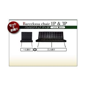 【送料無料】【】バルセロナセットCタイプ(1P+3P)ブラック