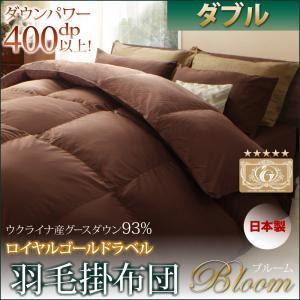 【単品】掛け布団ダブル【Bloom】ブラック日本製ウクライナ産グースダウン93%ロイヤルゴールドラベル羽毛掛布団単品【Bloom】ブルーム
