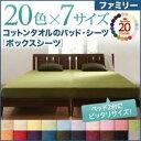 【シーツのみ】ボックスシーツ ファミリー アイボリー 20色から選べる!ザブザブ洗える気持ちいい!コットンタオルのボックスシーツ