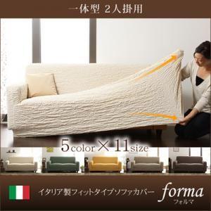 イタリア製フィットタイプソファカバー【forma】フォルマ一体型2人掛用イエロー