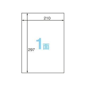 カラーレーザー&カラーコピー用耐水紙ラベルA4ノーカット100シート/冊