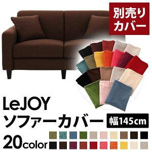 LeJOY(リジョイ)20色から選べる!カバーリングソファ・スタンダードタイプ【別売りカバー】幅145cmコーヒーブラウン