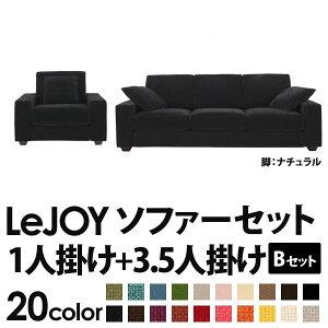 20色から選べる!カバーリングソファ【LeJOY】リジョイワイドタイプ【Bセット】1人掛け+3.5人掛けクールブラック(スエード調タイプ)脚:ナチュラル
