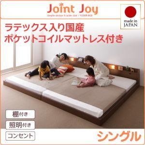 連結ベッドシングル【JointJoy】【天然ラテックス入日本製ポケットコイルマットレス】ブラウン親子で寝られる棚・照明付き連結ベッド【JointJoy】ジョイント・ジョイ【】
