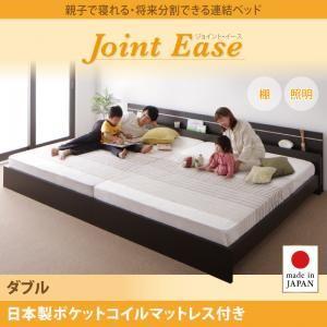 連結ベッドダブル【JointEase】【日本製ポケットコイルマットレス付き】ダークブラウン親子で寝られる・将来分割できる連結ベッド【JointEase】ジョイント・イース【】