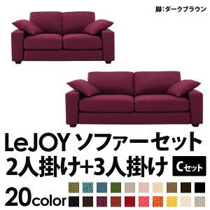 20色から選べる!カバーリングソファ【LeJOY】リジョイワイドタイプ【Cセット】2人掛け+3人掛けグレープパープル(ツイード調タイプ)脚:ダークブラウン