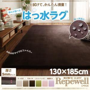 ラグマット【Repewell】130×185cm 厚さ:5mm ライラック 厚みが選べる! 撥水ラグ【Repewell】レペウェル【代引不可】