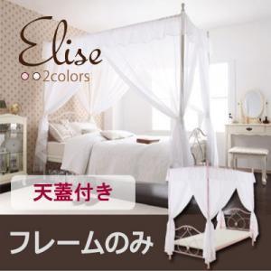 【】ロマンティック姫系アイアンベッド【Elise】エリーゼ/天ふた付き【フレームのみ】ピンク