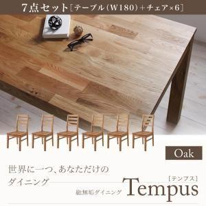 【】総無垢材ダイニング【Tempus】テンプス/7点セット・オーク(テーブルW180+チェア×6)(座面材質:板座×PVC座(ブラック))【送料無料】